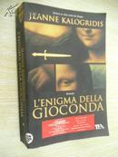 L\enigma della Gioconda【我,蒙娜丽莎,琴恩·卡洛葛帝斯,英文原题:Painting Mona Lisa,意大利文原版】