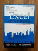 EXCEL统计分析典型实例 马禄义编著 科学出版社 含盘