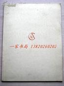 """著名奥地利藏书票与版画艺术家《""""Alfred Cossmann/考斯曼""""藏书票与招贴画》—3枚原刻铜版藏书票 14幅图片"""