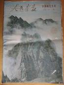 人民画报 中国风光特辑(1979年第9期)
