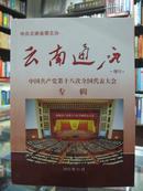 云南通讯(中国共产党第十八次全国代表大会专辑)