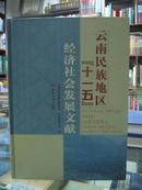 云南民族地区十一五经济社会发展文献