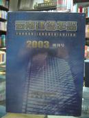 云南建设年鉴.2003·创刊号