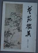 绝版大型美术期刊:艺苑掇英(第46期)