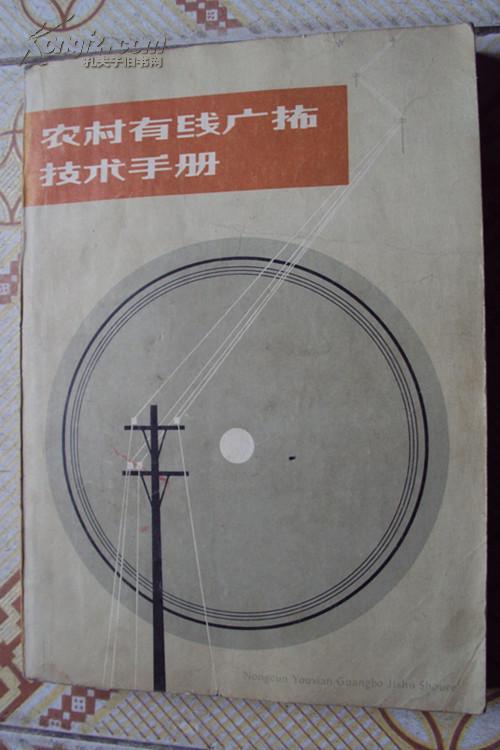 农村有线广播技术手册(内有毛主席书法:努力办好广播,为全中国和全世界人民服务)