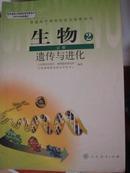 高中生物课本(必修1-3)