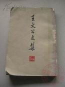 王文公文集 上册 74年1版1印 包邮挂