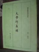 明丘浚撰 大学衍义补一百六十卷【明正德元年(1506)刊本】