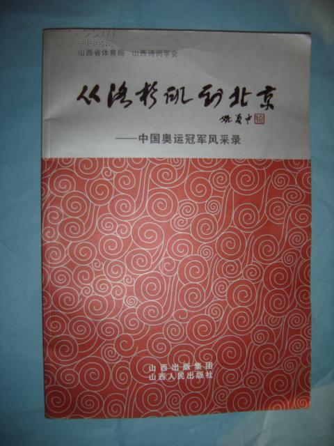 《从洛杉矶到北京——中国奥运冠军风采图片集》苏亚君签赠本8开大画册原定价280元