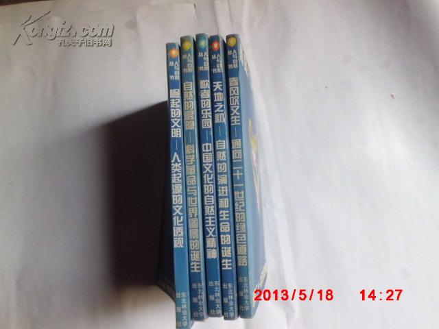 人与自然丛书  一版一印  (5本合售)
