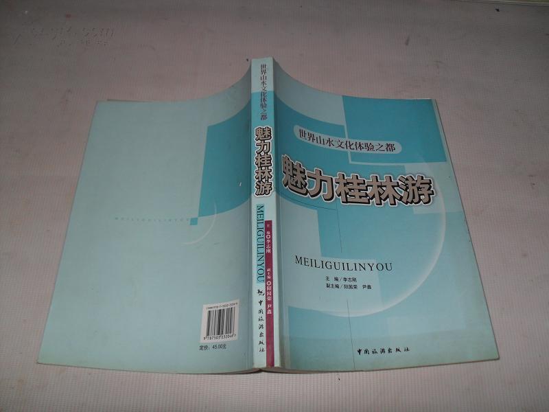 世界山水文化体验之都——魅力桂林游【仅印6000册】