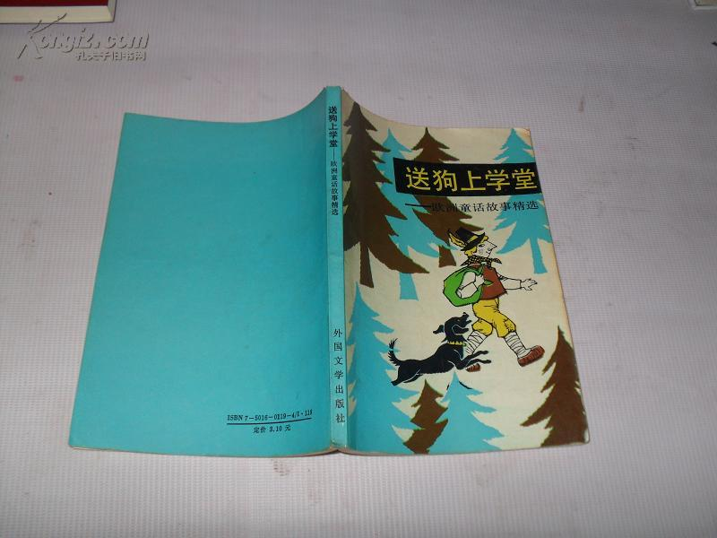 送狗上学堂----欧洲童话故事精选(92年1版1印9490册)
