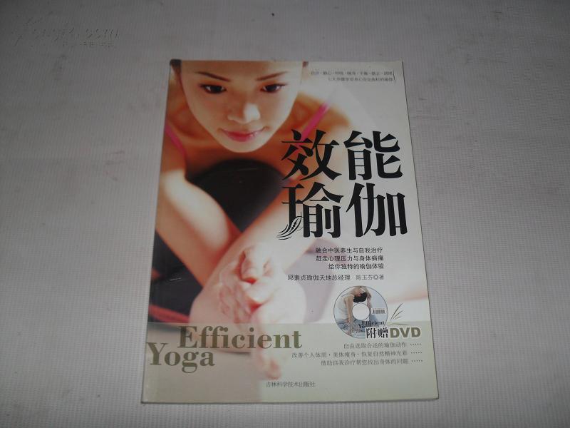 效能瑜伽【无DVD】