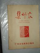 集邮家(总第99-124期合订本,1987年11月至1989年12月)