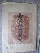 西周铜器铭文(拓片)--袋装十张-D2112