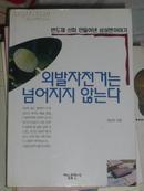 외발자전거는 넘어지지 않는다(韩语原版)/LJ