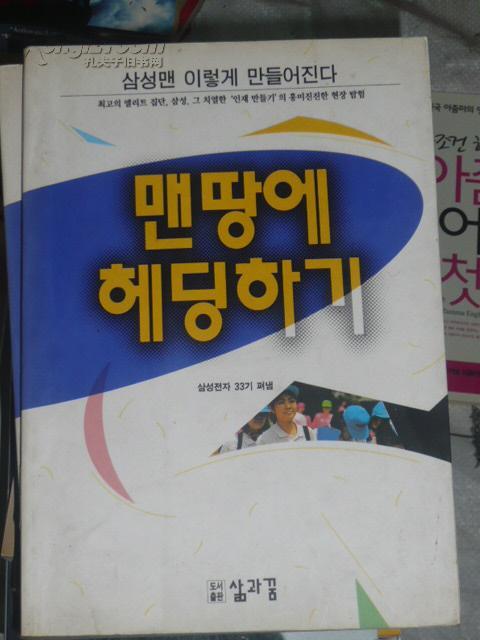 맨땅에 헤딩하기(韩语原版,三星管理书)/LJ