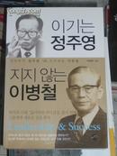 이기는 정주영 지지 않는 이병철(韩语原版管理)/外来之家LJ