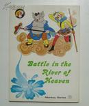 大战通天河 美猴王丛书 13 英文彩版  1986年初版