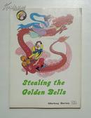 计盗紫金铃 美猴王丛书 22 英文彩版 1986年初版