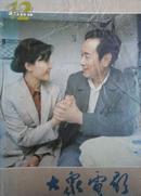 大众电影1984年1-12期(全年12期)