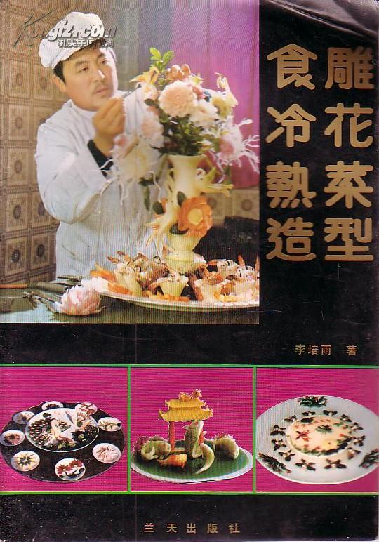 食品雕刻:雕花菜型 食冷熟造   彩色图片