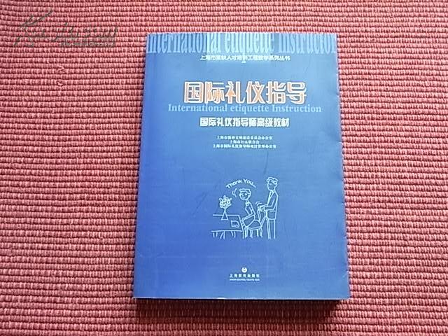 《国际礼仪指导-国际礼仪指导师高级教材》上海市紧缺人才培训工程教学系列丛书~简介+目录+包邮!