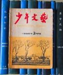 少年文艺(1958年第3期)