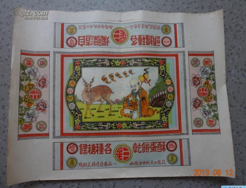 特价民国龙口福寿商标一品香记饼干糕点商标人物梅花鹿蝙蝠图包老好品稀少