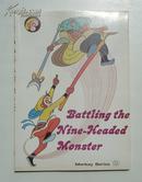 大战九头怪 美猴王丛书 19 英文彩版 1986年初版