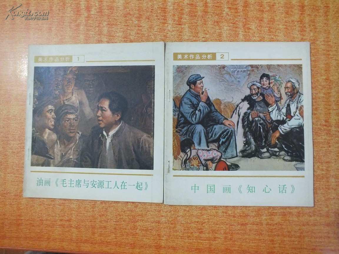文革画册 美术作品(油画毛主席与安源工人在一起)一(中国画知心话)二