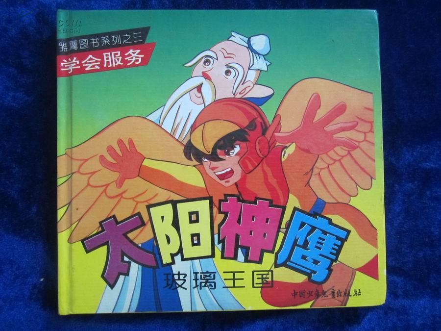太阳神鹰---玻璃王国【雏鹰书系列之三】馆藏