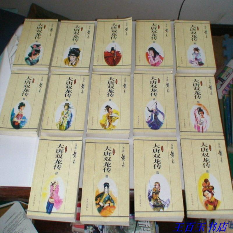 大唐双龙传(全16册缺15.16)
