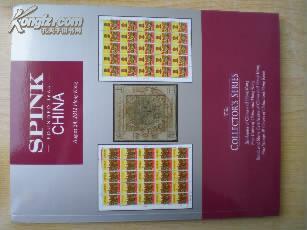 5208《香港斯宾克2012年秋季邮品拍卖图录》2012年11月24日.60元。