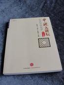 佩德罗·雷诺,朱晓明主编《中欧大讲坛》(经管卷)(人文卷)二册合售  一版一印 现货 详见描述