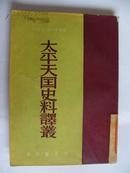 《太平天国史料译丛》32开竖版 1954年初版 9品/D