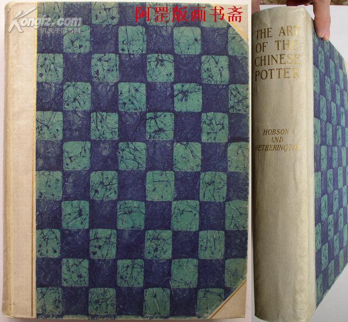 霍布森名著《中国陶瓷艺术》1923年纽约初版编号本收录汉至明代陶瓷器152幅插图