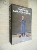Dijagnoza samoupravljanja: 1974-1981【自我诊断,克罗地亚语原版】