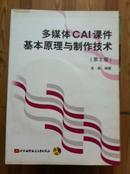 多媒体CAI课件基本原理与制作技术 第2版 张森编著 北京航空航天大学出版社 含光盘