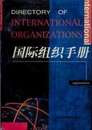 国际组织手册(中、英、法 增订新版)