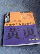 我是野虎著《全球中文互联网网址黄页(2000版)-娱乐/生活篇》现货 详见描述