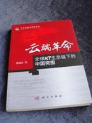 陈运红著《云端革命 全球ICT生态链下的中国突围》( 作者签赠本) 一版一印 现货 详见描述