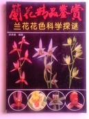 兰花精品鉴赏--兰花花色科学探谜(16开 彩图)