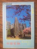 A   中国石林系列明信片之二:小石林 (共6张)中、英、日