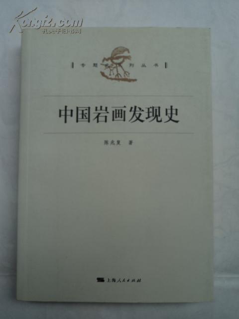 中国岩画发现史