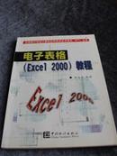 徐士良编著《电子表格Excel 2000教程》一版一印 现货