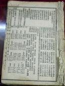 《新镌历法便览象吉备要通书》卷三至卷七(玄机赋、继善篇摘要、论命中六亲取用、明八格凡八节…)