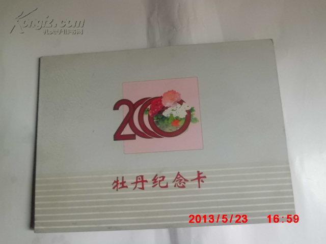 2000年中国工商银行牡丹纪念卡[一套五枚全]