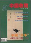 中国收藏2002年2月号总第14期
