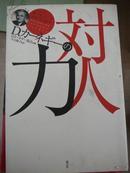 日语原版 戴尔卡耐基――对人力